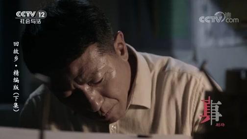 《方圆剧阵》 20200725 回故乡·精编版(下集)