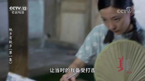 《方圆剧阵》 20200726 他乡有故乡(第一集)