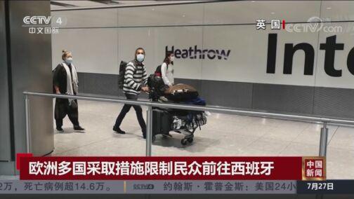 《中国新闻》 20200727 07:00