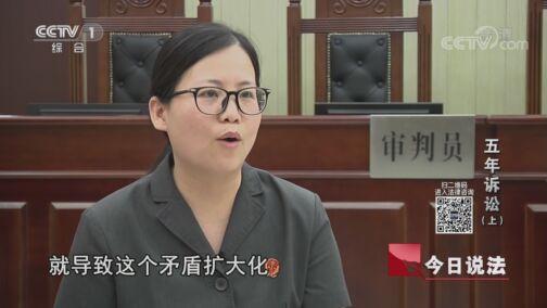 《今日说法》 20200727 五年诉讼(上)