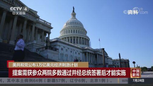 《中国新闻》 20200728 21:00