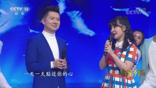 《中国节拍》 20200729