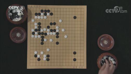 [棋牌乐]20200729 徐奉洙VS聂卫平