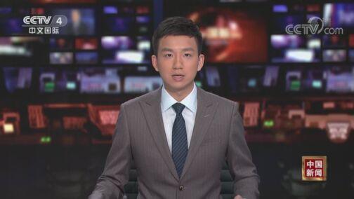 《中国新闻》 20200729 03:00