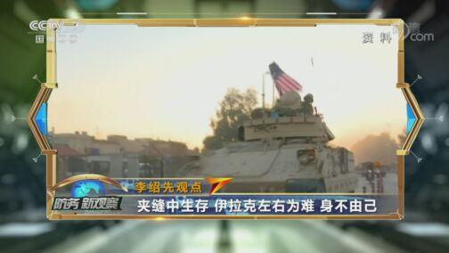 《防务新观察》 20200730 美军基地连续爆炸 伊朗演练打美航母 多国阻击美军事冒险