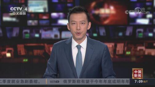 《中国新闻》 20200731 07:00