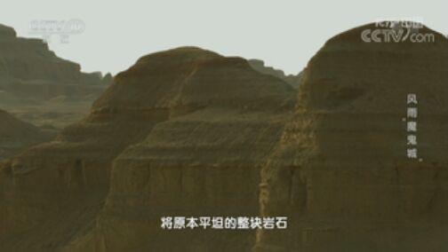 """《地理·中国》 20200802 风雨""""魔鬼城"""""""