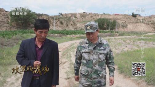 《军事纪实》 20200803 攻坚的战场 吴湾村来了个军队驻村干部