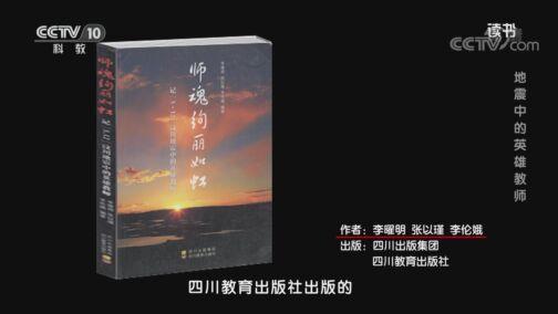 《读书》 20200804 李曜明/张以瑾/李伦娥 《师魂绚丽如虹》 地震中的英雄教师