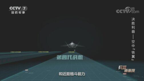 """《兵器面面观》 20200804 决胜利器 第三集 空中""""铁翼"""""""