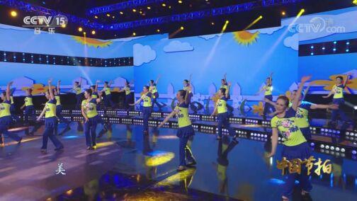 《中国节拍》 20200805