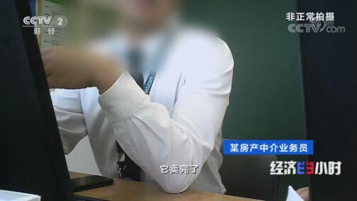 《经济半小时》 20200810 杭州楼市限购调查