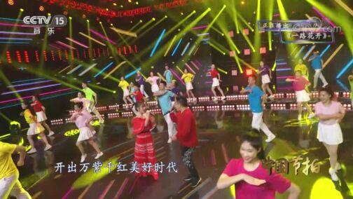 《中国节拍》 20200812 16:10