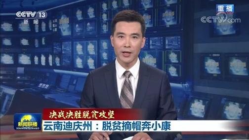 《新闻联播》 20200817 21:00
