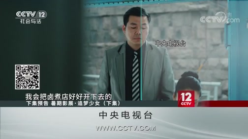 《方圆剧阵》 20200817 暑期影展·追梦少女(上集)