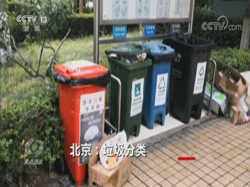 《焦点访谈》 20200820 北京:垃圾分类 任重道远