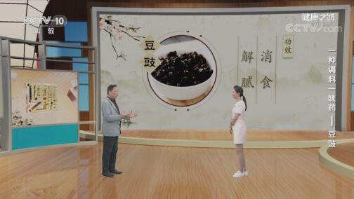 《健康之路》 20200821 一种调料一味药——豆豉