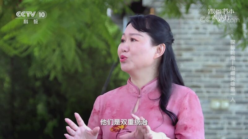 《跟着书本去旅行》 20200825 探秘岭南——巾帼英雄第一人