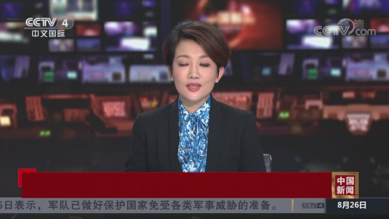 《中国新闻》 20200826 19:00