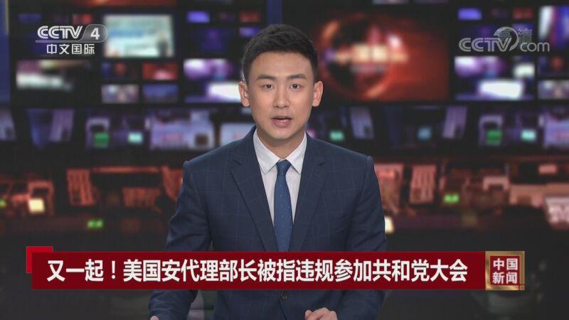《中国新闻》 20200828 03:00