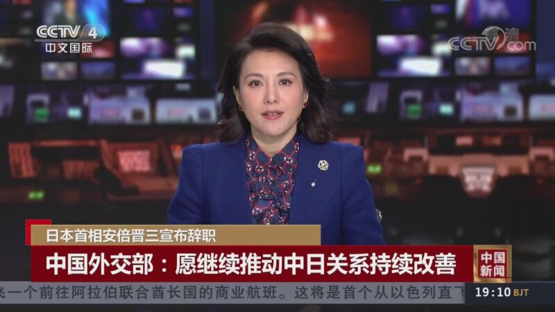 《中国新闻》 20200829 19:00