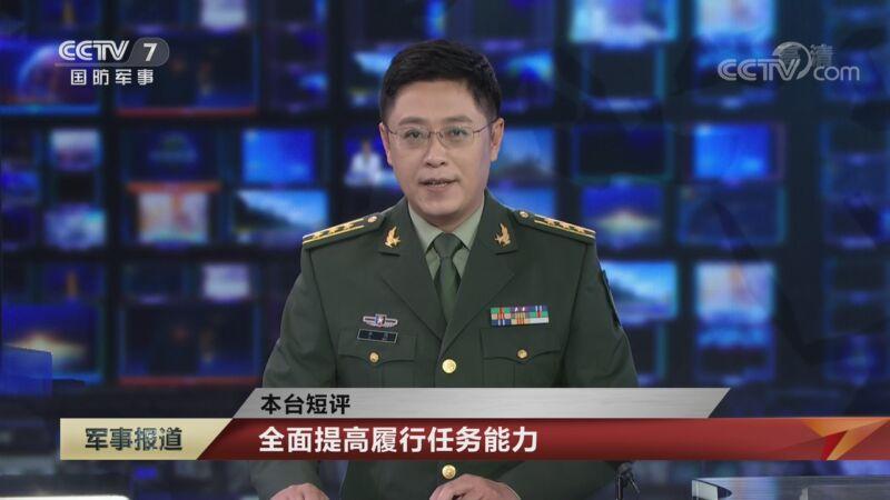 《军事报道》 20200830