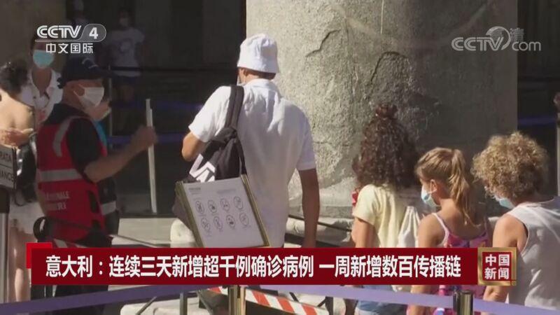 《中国新闻》 20200830 04:00