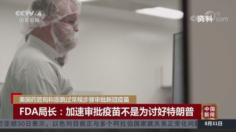 《中国新闻》 20200831 21:00