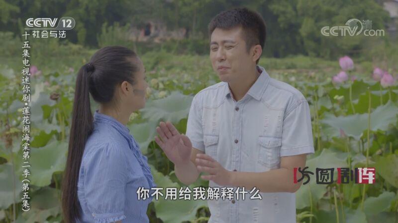 《方圆剧阵》 20200902 十五集电视迷你剧·莲花闹海棠第二季(第五集)