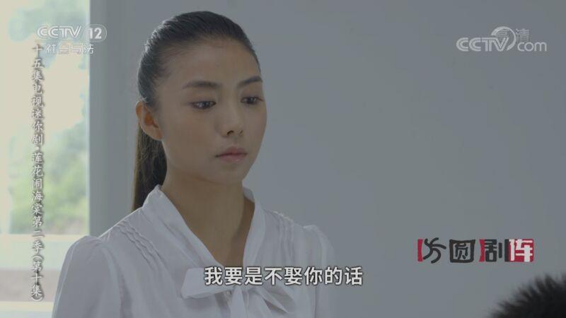 《方圆剧阵》 20200907 十五集电视迷你剧·莲花闹海棠第二季(第十集)