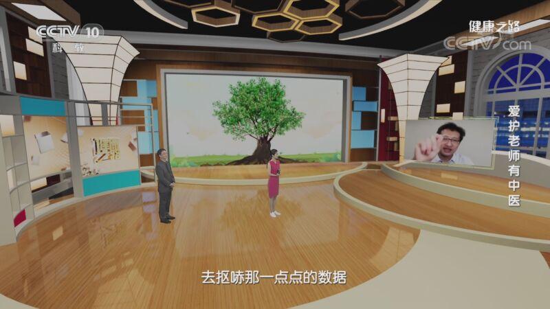 《健康之路》 20200910 爱护老师有中医