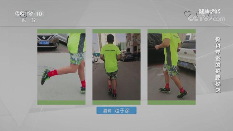 《健康之路》 20200915 骨科专家的护膝秘诀