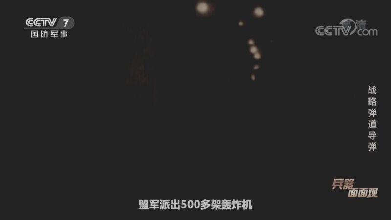 《兵器面面观》 20200915 战略弹道导弹