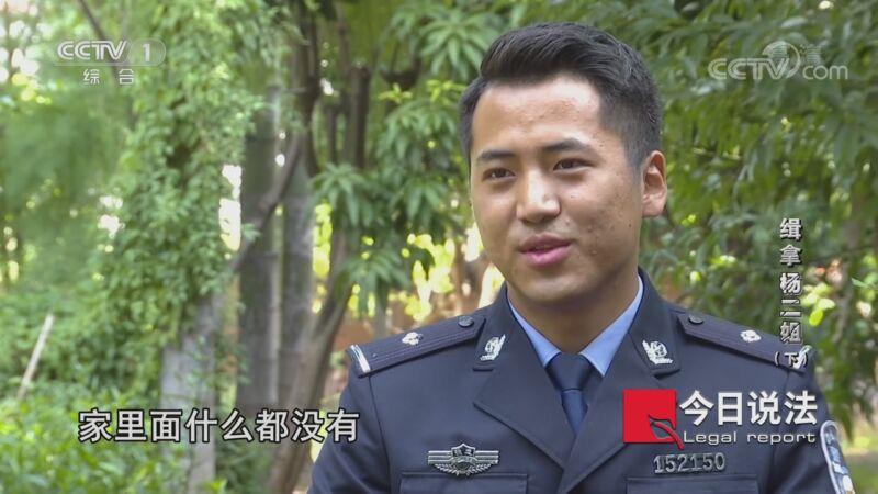 """《今日说法》 20200917 缉拿""""杨二姐""""(下)"""
