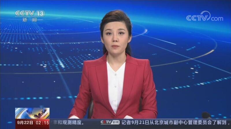 《新闻直播间》 20200922 02:00