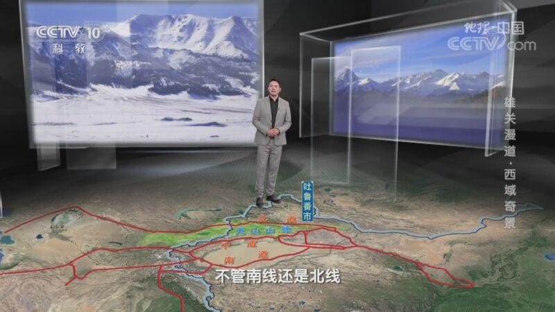 《地理·中国》 20200922 雄关漫道·西域奇景
