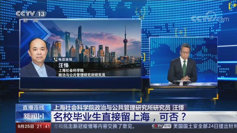 《新闻1+1》 20200925 名校毕业生直接留上海,可否?