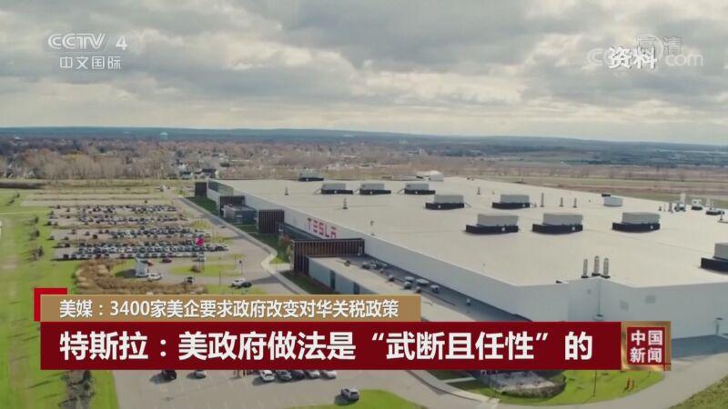 《中国新闻》 20200926 03:00