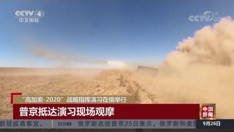 《中国新闻》 20200926 12:00