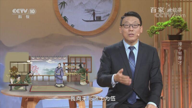《百家说故事》 20200927