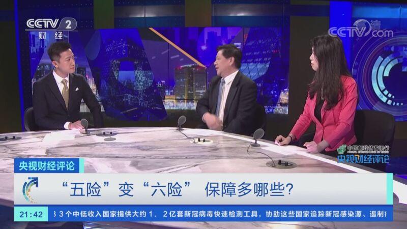 """《央视财经评论》 20200929 """"五险""""变""""六险"""" 保障多哪些?"""