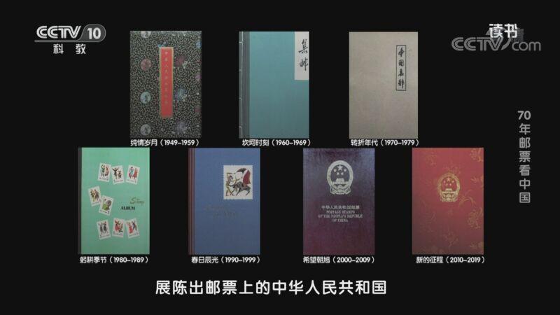 《读书》 20201001 李近朱 《70年邮票看中国》 70年邮票看中国