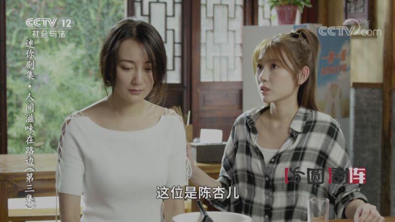 《方圆剧阵》 20201007 迷你剧集·人间滋味在路边(第三集)