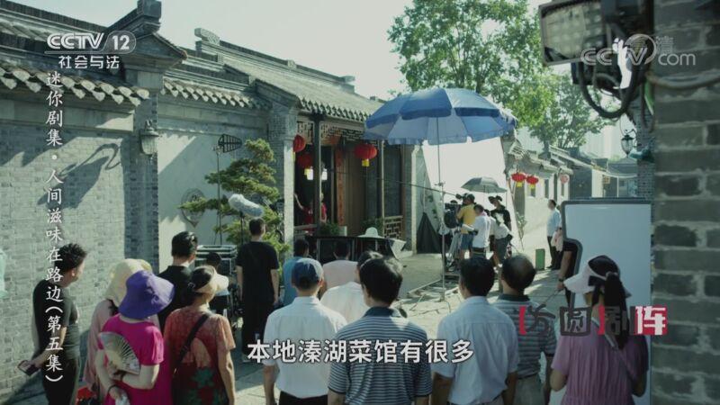 《方圆剧阵》 20201009 迷你剧集·人间滋味在路边(第五集)