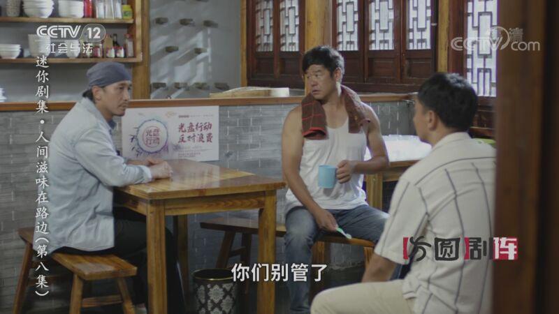 《方圆剧阵》 20201012 迷你剧集·人间滋味在路边(第八集)