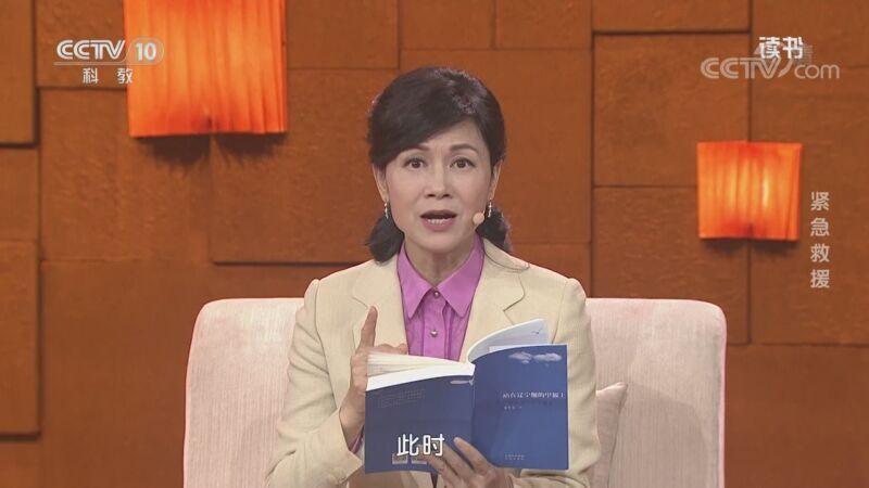 《读书》 20201012 黄传会 《站在辽宁舰的甲板上》 紧急救援