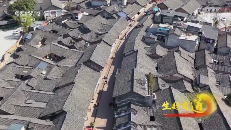 《生财有道》 20201013 生态中国乡村行 文旅产业赋能千年古镇