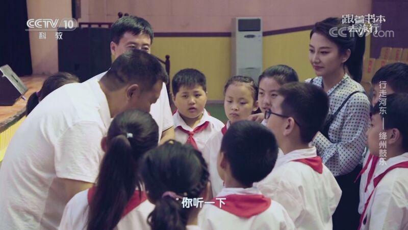 《跟着书本去旅行》 20201016 行走河东——绛州鼓乐