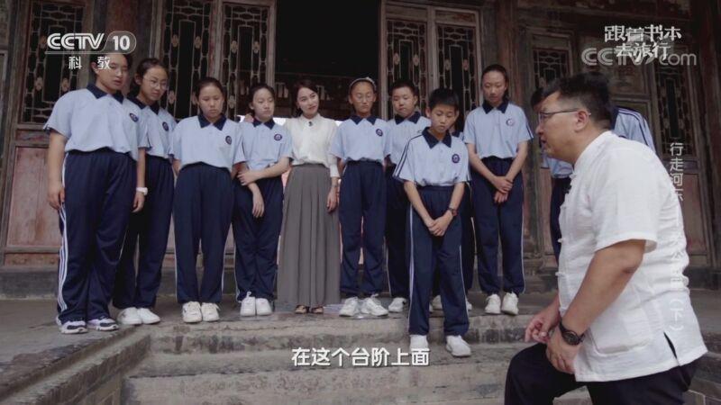 《跟着书本去旅行》 20201022 行走河东——关公故里(下)