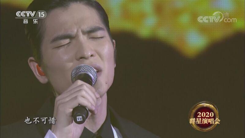 《精彩音乐汇》 20201021 2020群星演唱会 第四辑